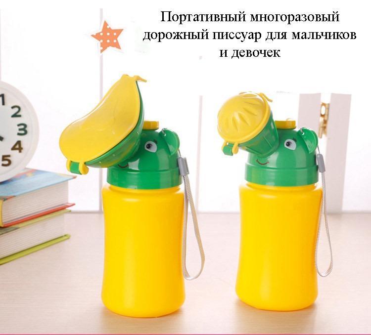 Детский писсуар дорожный iPIPI: 100% защита от протекания