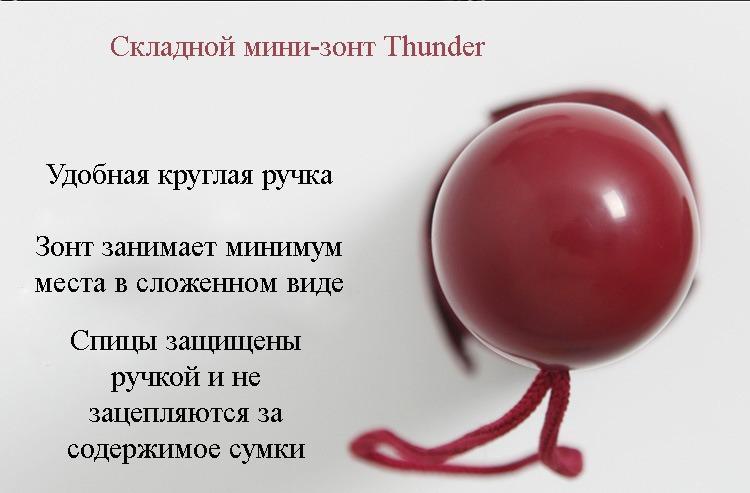 skladnoj mini zont thunder 06 - Складной мини-зонт Thunder