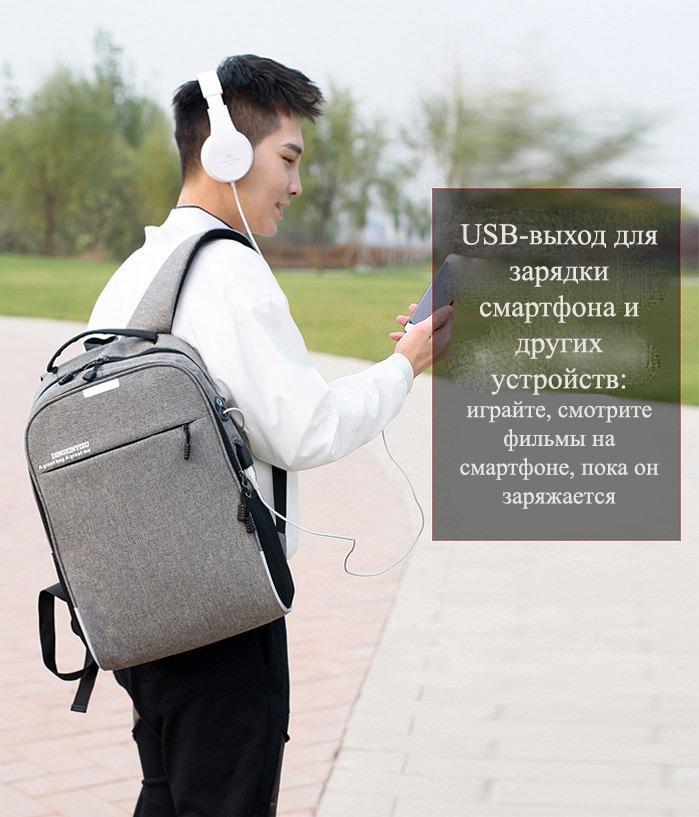 umnyj usb rjukzak s zashhitoj ot vorov bobby d 822 08 - Умный USB-рюкзак Bobby D-822 (встроенный USB-порт)