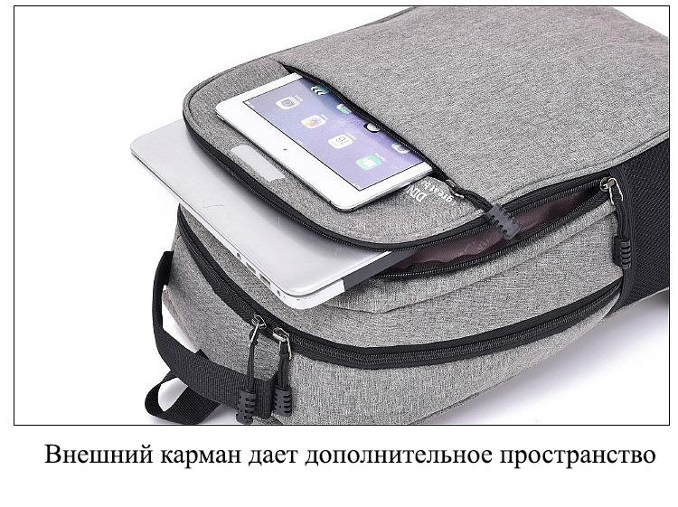 umnyj usb rjukzak s zashhitoj ot vorov bobby d 822 17 - Умный USB-рюкзак Bobby D-822 (встроенный USB-порт)