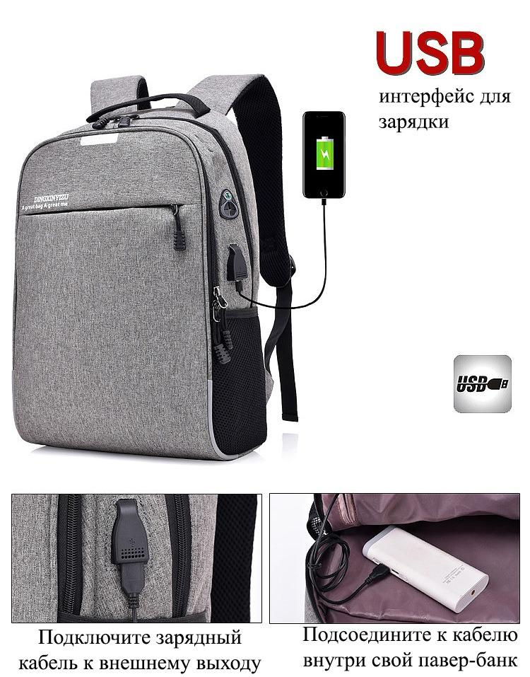 umnyj usb rjukzak s zashhitoj ot vorov bobby d 822 28 - Умный USB-рюкзак Bobby D-822 (встроенный USB-порт)