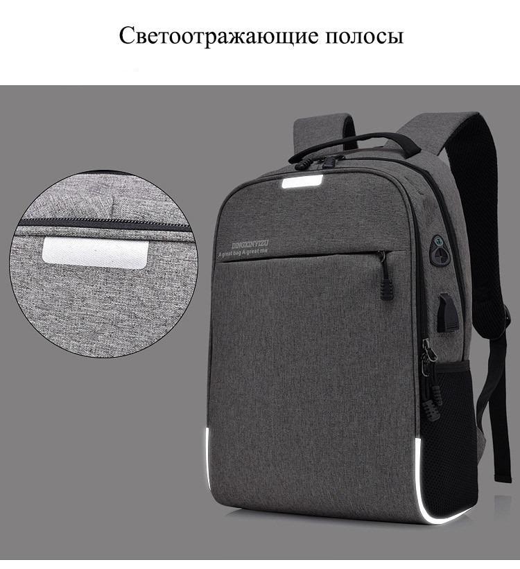 umnyj usb rjukzak s zashhitoj ot vorov bobby d 822 37 - Умный USB-рюкзак Bobby D-822 (встроенный USB-порт)