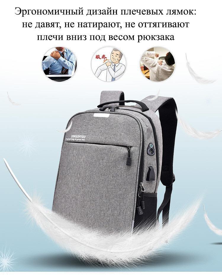 umnyj usb rjukzak s zashhitoj ot vorov bobby d 822 47 - Умный USB-рюкзак Bobby D-822 (встроенный USB-порт)
