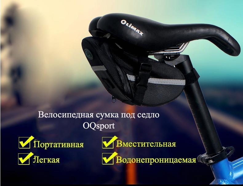 vodonepronicaemaja velosipednaja sumka pod sedlo oqsport s krepleniem dlja zadnego sveta 05 - Водонепроницаемая велосипедная сумка под седло OQsport с креплением для заднего света