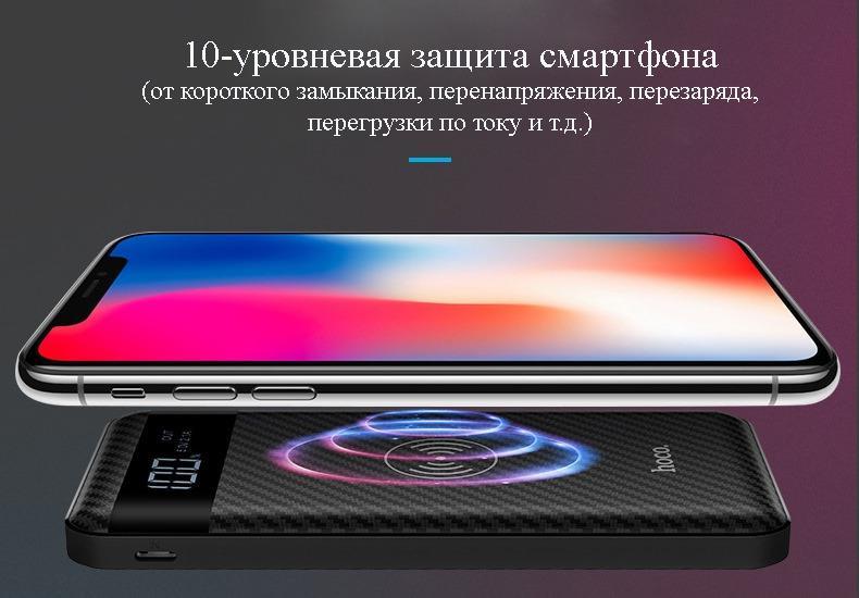 besprovodnaja qi zarjadka power bank 10000 mach hoco j11 10 - Беспроводная Qi-зарядка + Power Bank 10000 мАч HOCO J11: 2хUSB-выхода (1А/2,1А), USB Type-C + Micro USB+Lightning входы