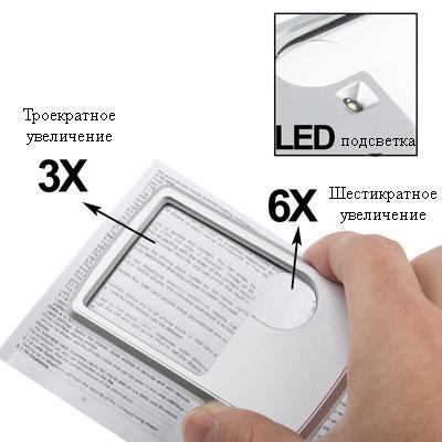 Карманная лупа с подсветкой (увеличитель) 3х/ 6х 218731
