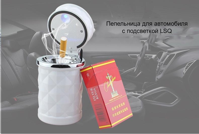 pepelnica dlja avtomobilja s podsvetkoj lsq 03 - Пепельница для автомобиля с подсветкой LSQ: крышка, держатель для сигарет
