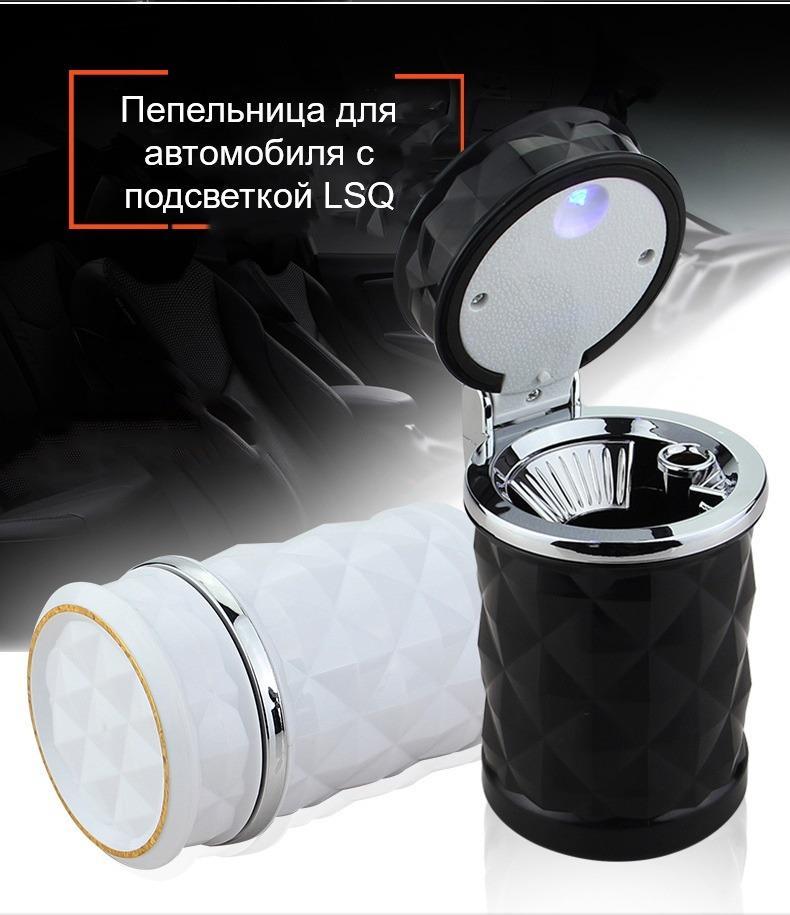 pepelnica dlja avtomobilja s podsvetkoj lsq 04 - Пепельница для автомобиля с подсветкой LSQ: крышка, держатель для сигарет