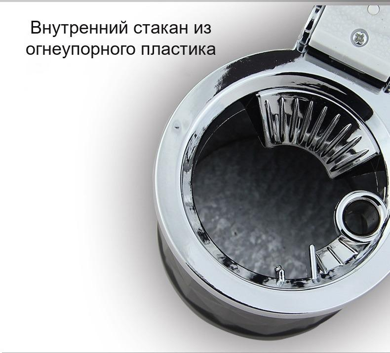 pepelnica dlja avtomobilja s podsvetkoj lsq 07 - Пепельница для автомобиля с подсветкой LSQ: крышка, держатель для сигарет