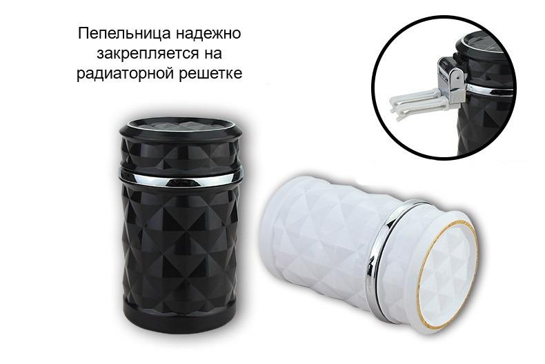 pepelnica dlja avtomobilja s podsvetkoj lsq 11 - Пепельница для автомобиля с подсветкой LSQ: крышка, держатель для сигарет