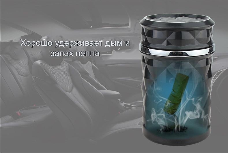 pepelnica dlja avtomobilja s podsvetkoj lsq 14 - Пепельница для автомобиля с подсветкой LSQ: крышка, держатель для сигарет