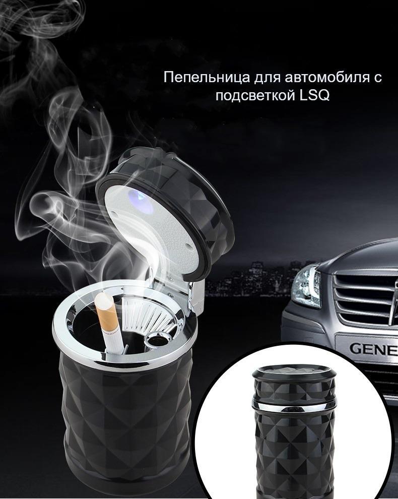 Пепельница для автомобиля с подсветкой LSQ: крышка, держатель для сигарет
