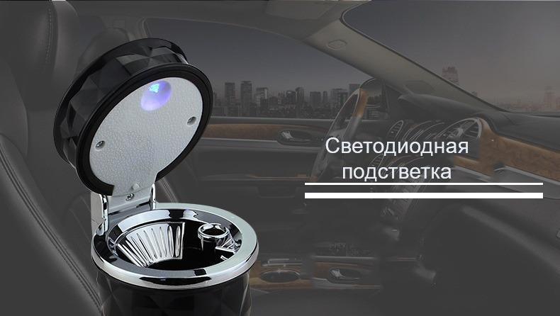 pepelnica dlja avtomobilja s podsvetkoj lsq 18 - Пепельница для автомобиля с подсветкой LSQ: крышка, держатель для сигарет