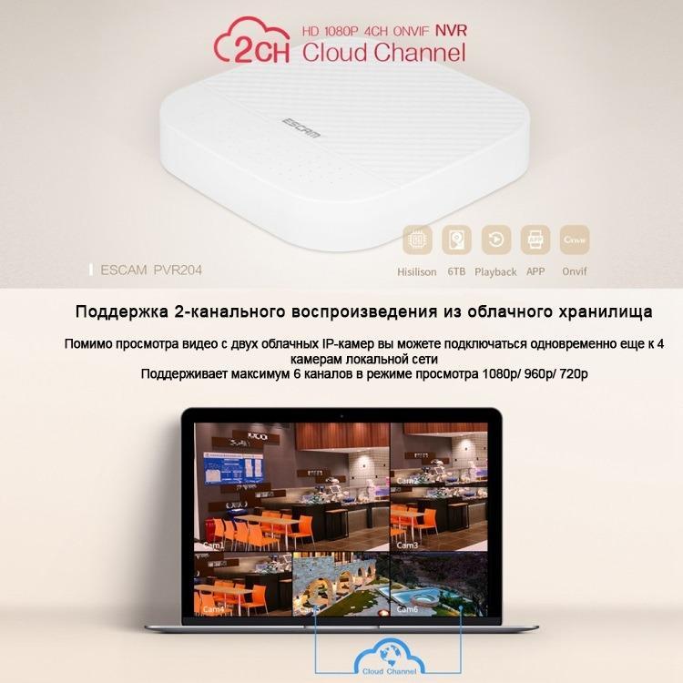 Сетевой видеорегистратор NVR ESCAM PVR208: 8CH Onvif + 2CH облачных канала (поддержка 10 IP-камер) 1080P 220455