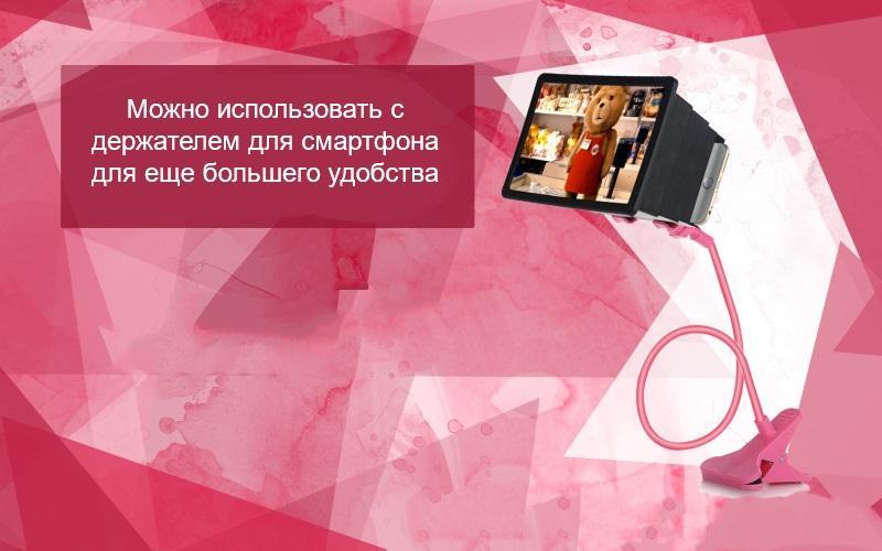 3d uvelichitel jekrana smartfona skladnoj 8 djujmov 10 - 3D увеличитель экрана смартфона (складной, 8 дюймов)