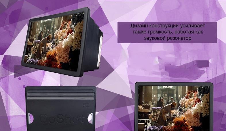 3d uvelichitel jekrana smartfona skladnoj 8 djujmov 12 - 3D увеличитель экрана смартфона (складной, 8 дюймов)