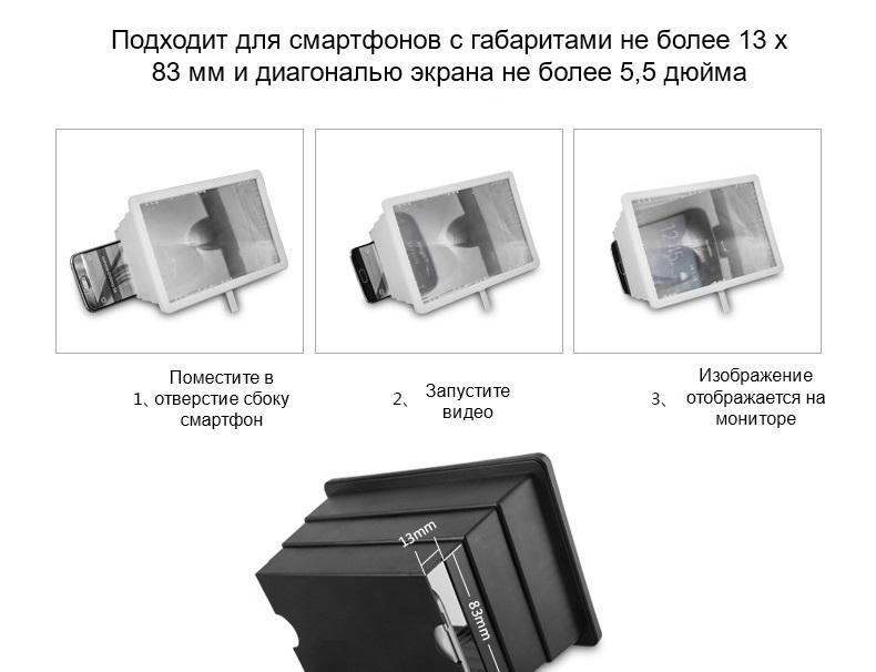 3d uvelichitel jekrana smartfona skladnoj 8 djujmov 13 - 3D увеличитель экрана смартфона (складной, 8 дюймов)
