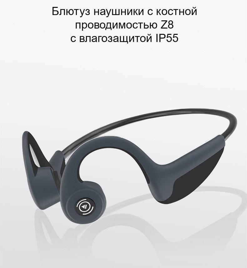 bljutuz naushniki s kostnoj provodimostju z8 s vlagozashhitoj ip55 03 - Блютуз наушники с костной проводимостью Z8 с влагозащитой IP55