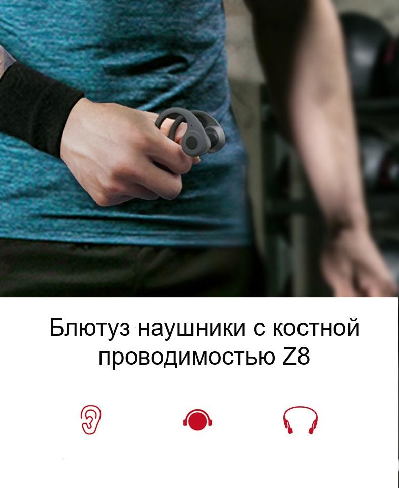 bljutuz naushniki s kostnoj provodimostju z8 s vlagozashhitoj ip55 14 - Блютуз наушники с костной проводимостью Z8 с влагозащитой IP55