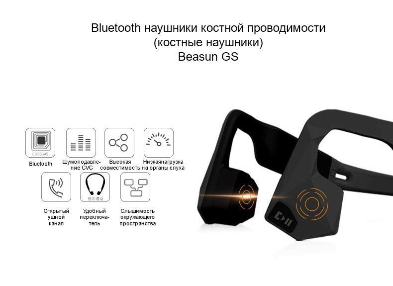 bluetooth naushniki kostnoj provodimosti kostnye naushniki beasun gs 04 - Bluetooth наушники костной проводимости (костные наушники) Beasun GS