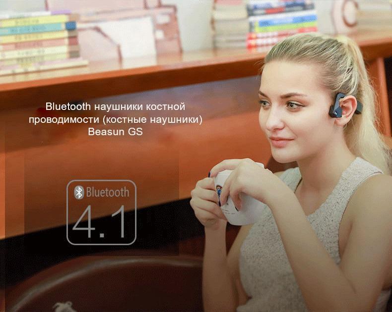 bluetooth naushniki kostnoj provodimosti kostnye naushniki beasun gs 06 - Bluetooth наушники костной проводимости (костные наушники) Beasun GS