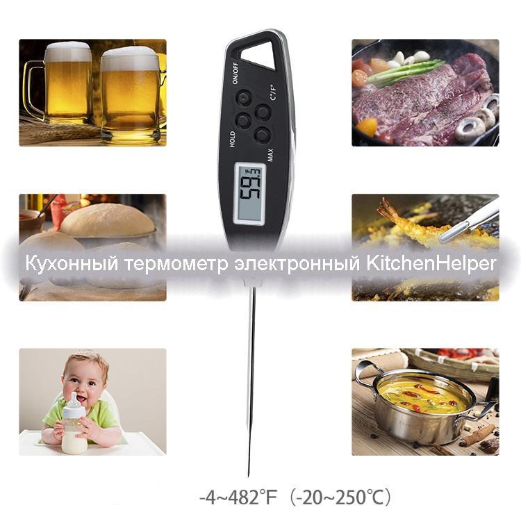 kuhonnyj termometr jelektronnyj kitchenhelper 08 - Кухонный термометр электронный KitchenHelper