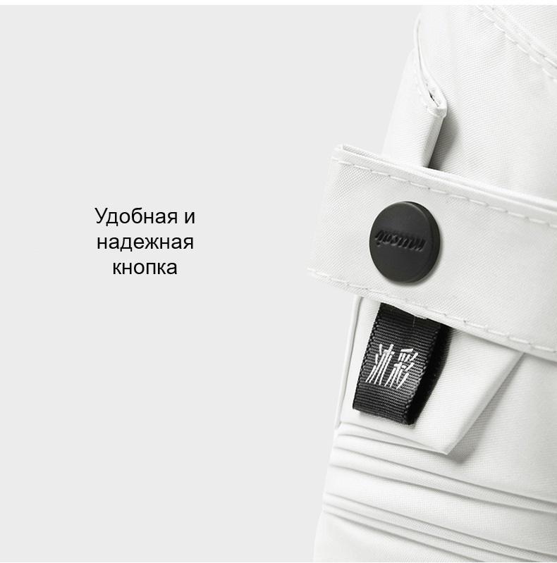 ploskij odnotonnyj zont zhenskij muzhskoj mukai ploskaja ruchka spf 50 30 - Плоский однотонный зонт (женский/ мужской) Mukai (плоская ручка, SPF 50)