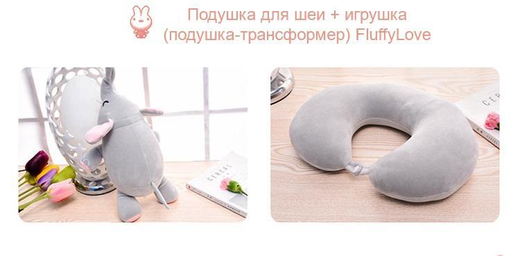 podushka dlja shei tarnsformer podushka igrushka fluffylove 16 - Подушка для шеи трансформер (подушка-игрушка) FluffyLove