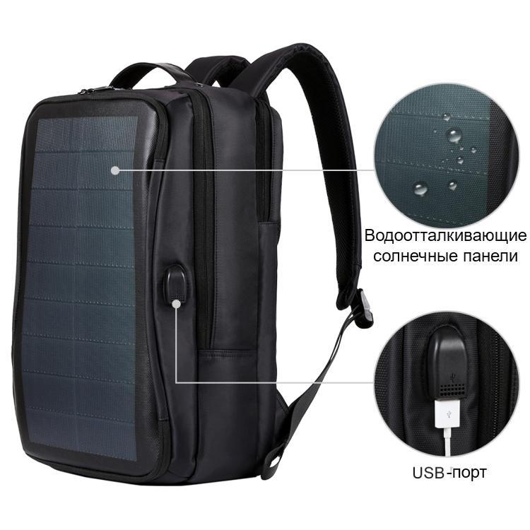 usb rjukzak s solnechnoj batareej 14vt haweel 2170b 06 - USB-рюкзак с солнечной батареей 14Вт HAWEEL 2170B с USB-портом и гибкой солнечной панелью