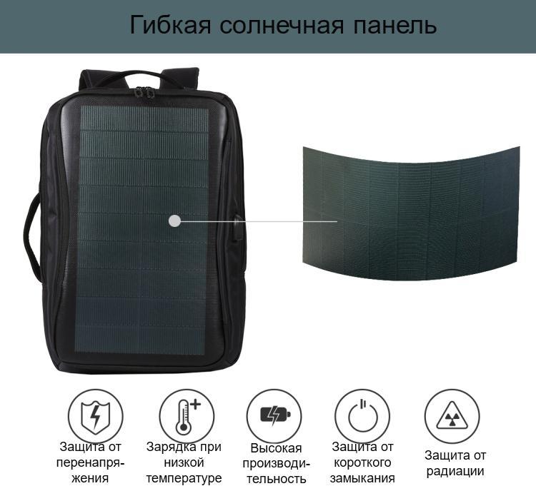 usb rjukzak s solnechnoj batareej 14vt haweel 2170b 08 - USB-рюкзак с солнечной батареей 14Вт HAWEEL 2170B с USB-портом и гибкой солнечной панелью