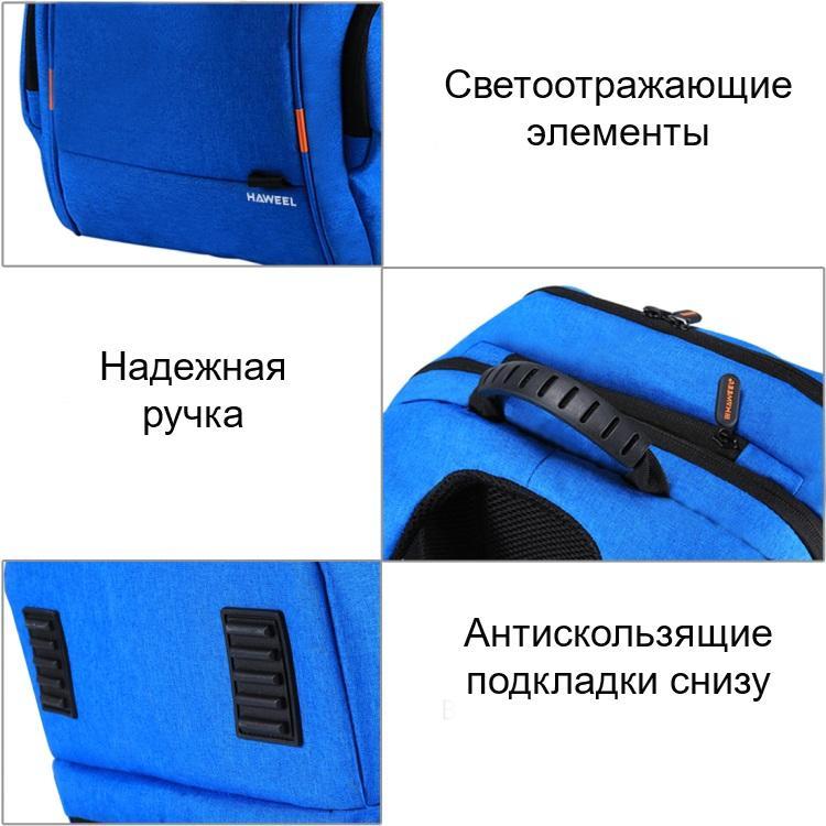 Водозащищенный USB-рюкзак с солнечной панелью 7Вт HAWEEL 2160L