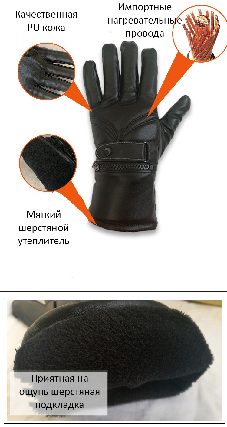 перчатки с подогревом с аккумулятором на 3 6 часов тепла Warmy 01 - Сенсорные перчатки с подогревом (с аккумулятором на 3-6 часов тепла) Warmy