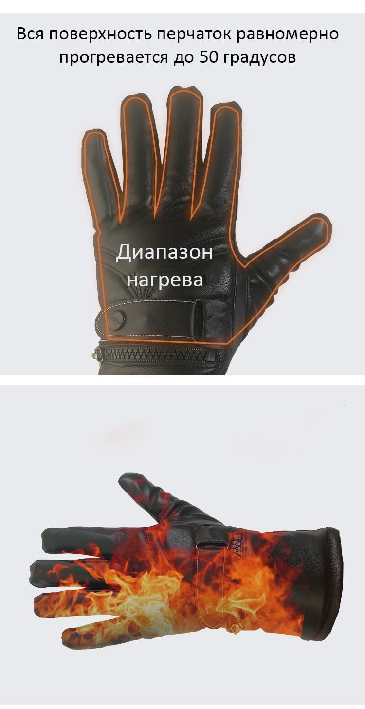 перчатки с подогревом с аккумулятором на 3 6 часов тепла Warmy 10 - Сенсорные перчатки с подогревом (с аккумулятором на 3-6 часов тепла) Warmy