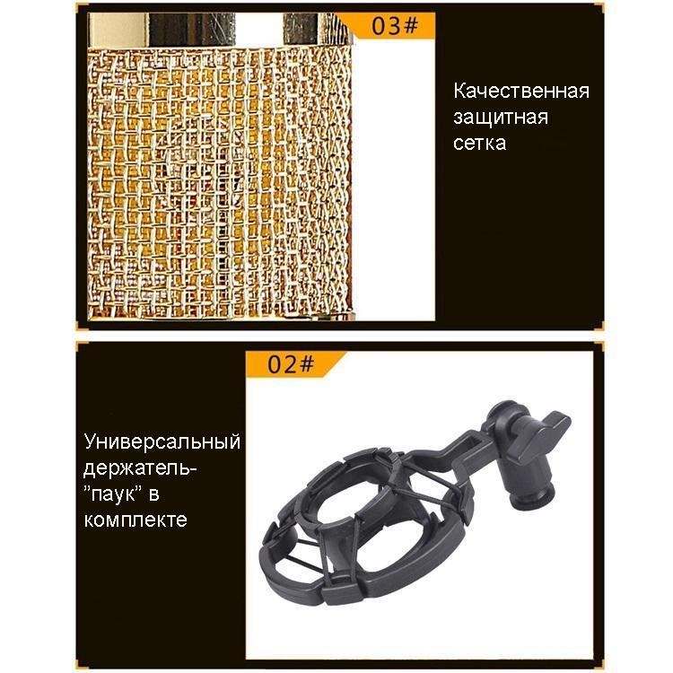 Конденсаторный микрофон (студийный микрофон) BM-800 + «паук», кабель и ветрозащита 222262