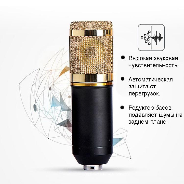 Конденсаторный микрофон (студийный микрофон) BM-800 + «паук», кабель и ветрозащита