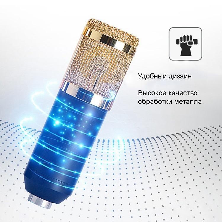 Конденсаторный микрофон (студийный микрофон) BM-800 + «паук», кабель и ветрозащита 222264