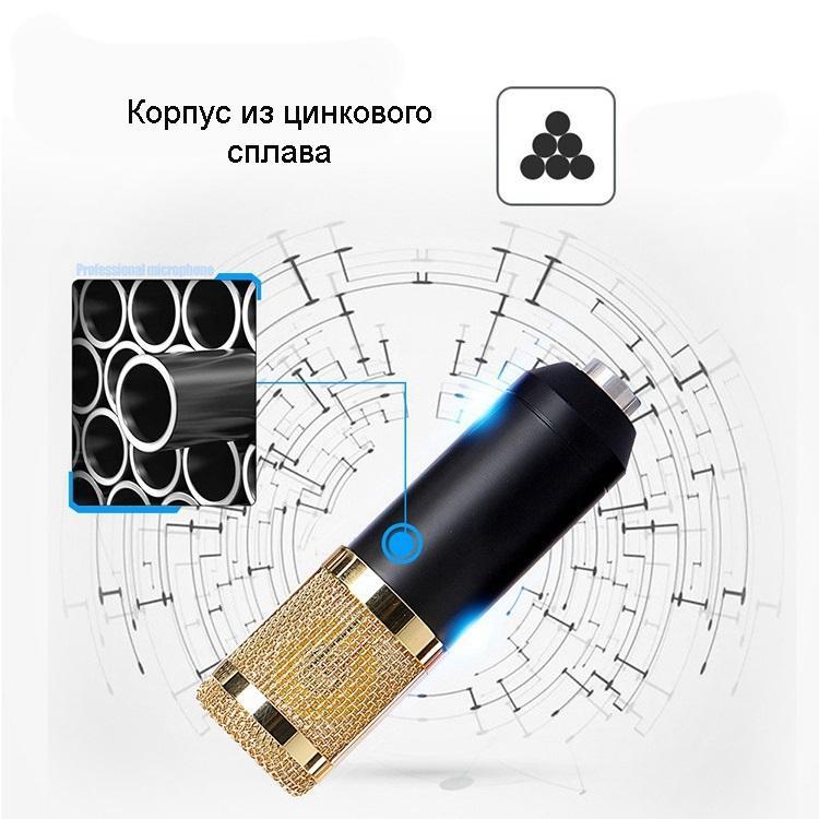 Конденсаторный микрофон (студийный микрофон) BM-800 + «паук», кабель и ветрозащита 222266