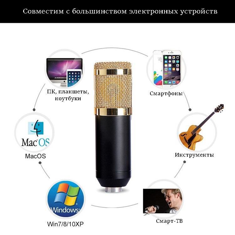 Конденсаторный микрофон (студийный микрофон) BM-800 + «паук», кабель и ветрозащита 222267