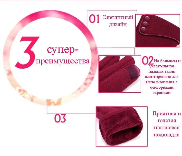 sensornye perchatki zhenskie elegancy 05 1 - Сенсорные перчатки женские Elegancy