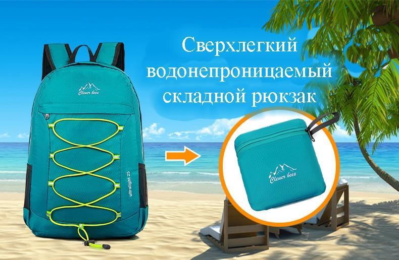 sverhlegkij vodonepronicaemyj skladnoj rjukzak portalife 09 - Сверхлегкий водонепроницаемый складной рюкзак PortaLife