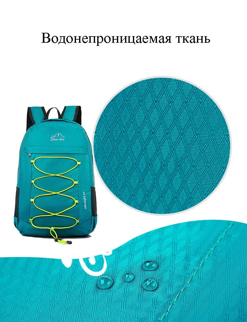 sverhlegkij vodonepronicaemyj skladnoj rjukzak portalife 23 - Сверхлегкий водонепроницаемый складной рюкзак PortaLife
