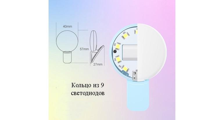 vneshnjaja vspyshka selfi vspyshka rk17 mini 06 - Внешняя вспышка (селфи-вспышка) RK17 Mini