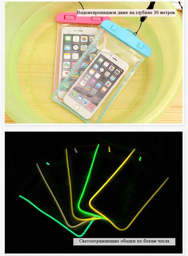 vodonepronicaemyj chehol dlja smartfona jekran do 6 djujmov so svetootrazhajushhimi jelementami 11 - Водонепроницаемый чехол для смартфона (экран до 6 дюймов) со светоотражающими элементами