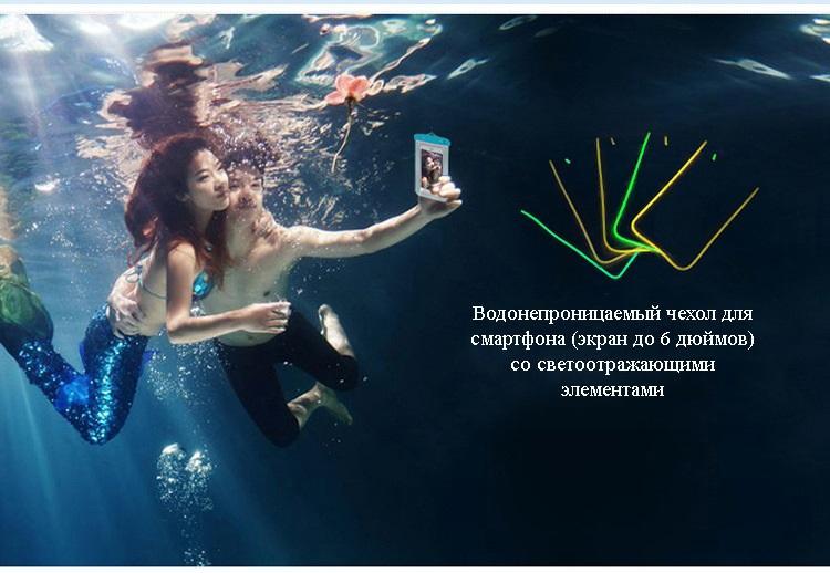 vodonepronicaemyj chehol dlja smartfona jekran do 6 djujmov so svetootrazhajushhimi jelementami 12 - Водонепроницаемый чехол для смартфона (экран до 6 дюймов) со светоотражающими элементами