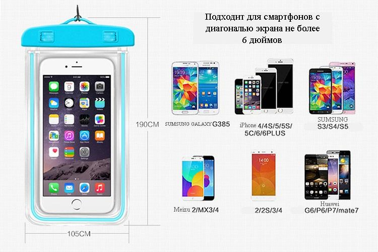 vodonepronicaemyj chehol dlja smartfona jekran do 6 djujmov so svetootrazhajushhimi jelementami 13 - Водонепроницаемый чехол для смартфона (экран до 6 дюймов) со светоотражающими элементами