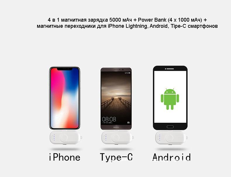 9025422853 1010089829 - 4 в 1 магнитная зарядка 5000 мАч + Power Bank (4 х 1000 мАч) + магнитные переходники для iPhone Lightning, Android, Tipe-C смартфонов