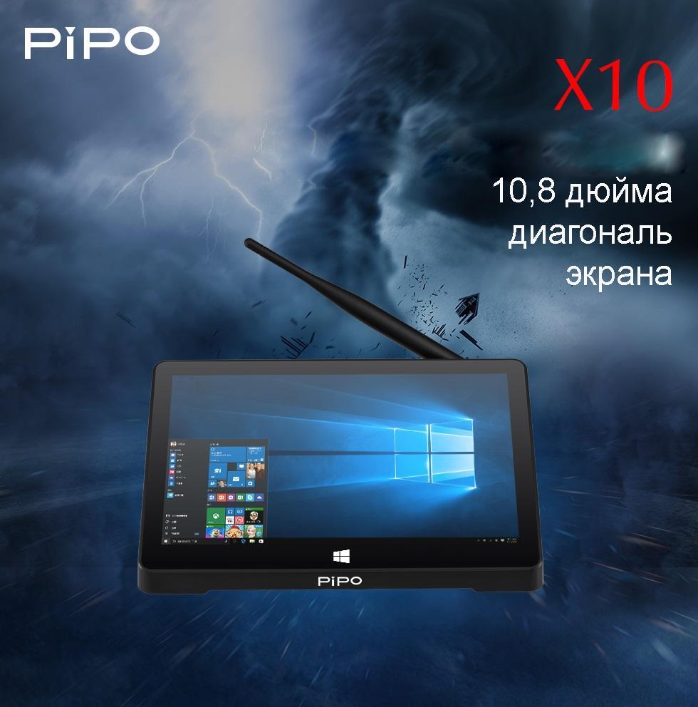 Мини-ПК с экраном 10,8 дюйма PiPo X10 Pro: 4Гб+64Гб, 10000 мАч батарея, Android + Windows 10, Intel Cherry Trail Z8350 1.92 ГГц, LAN, HDMI