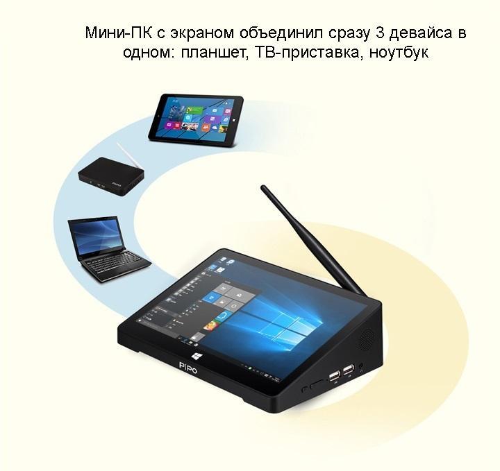 mini pk s jekranom 108 djujma pipo x12 stilus v komplekte 12 - Мини-ПК с экраном 10,8 дюйма PiPo X12 (стилус в комплекте): 4Гб+64Гб, 10000 мАч батарея, Windows 10, VGA, LAN, HDMI /USB3.0