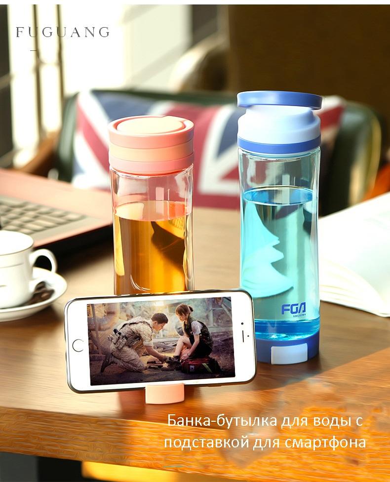 Банка-бутылка для воды FuGuang FS1093 с подставкой для смартфона