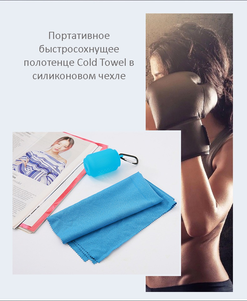bystrosohnushhee polotence cold towel v silikonovom chehle 40 h 40 sm 09 - Быстросохнущее полотенце Cold Towel в силиконовом чехле 40 х 40 см